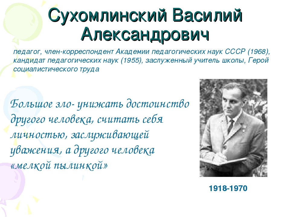Сухомлинский Василий Александрович Большое зло- унижать достоинство другого ч...