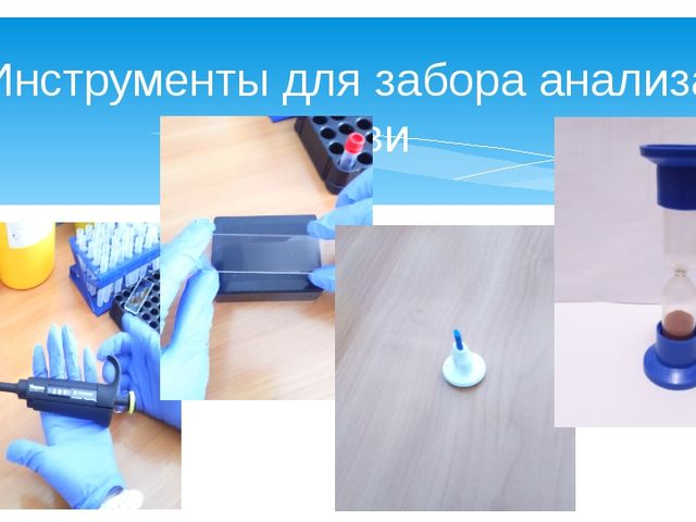 Инструменты для забора анализа крови