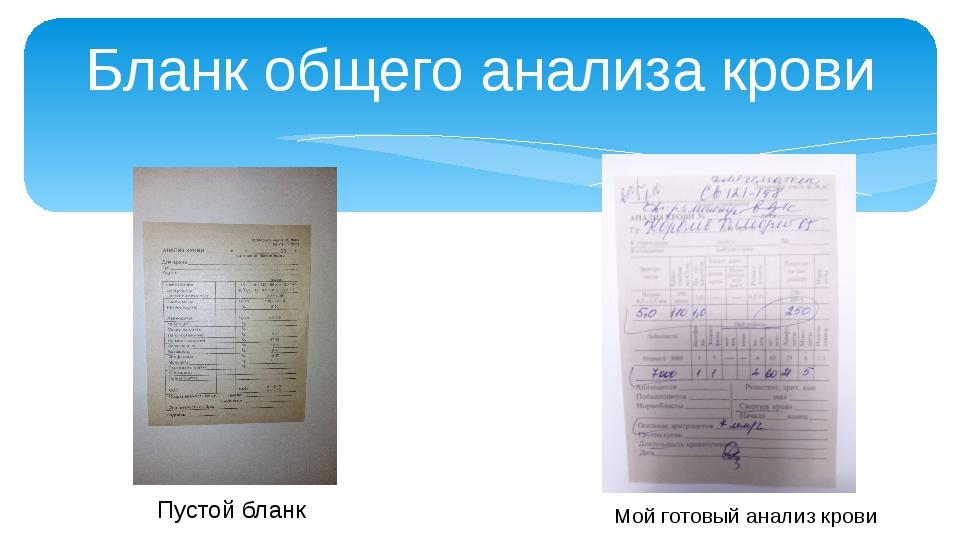 Бланк общего анализа крови Пустой бланк Мой готовый анализ крови