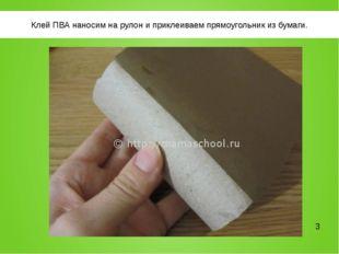 Клей ПВА наносим на рулон и приклеиваем прямоугольник из бумаги.