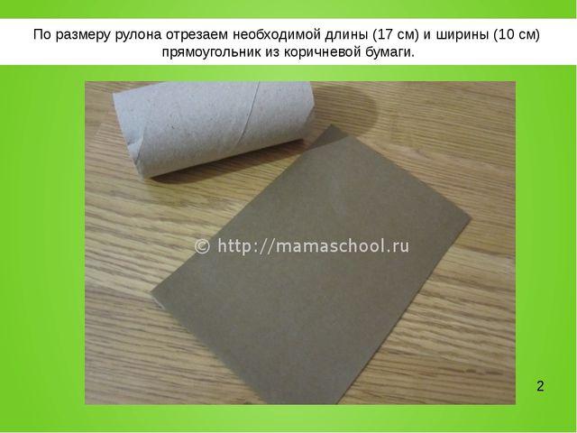 По размеру рулона отрезаем необходимой длины (17 см) и ширины (10 см) прямоуг...