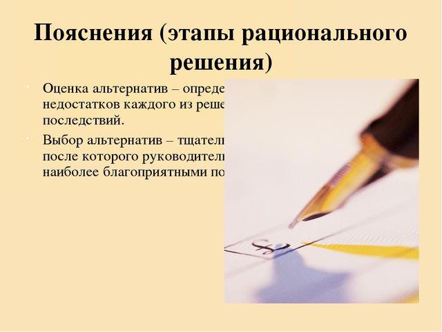 Пояснения (этапы рационального решения) Оценка альтернатив – определение дост...