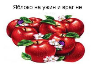 Яблоко на ужин и враг не нужен.