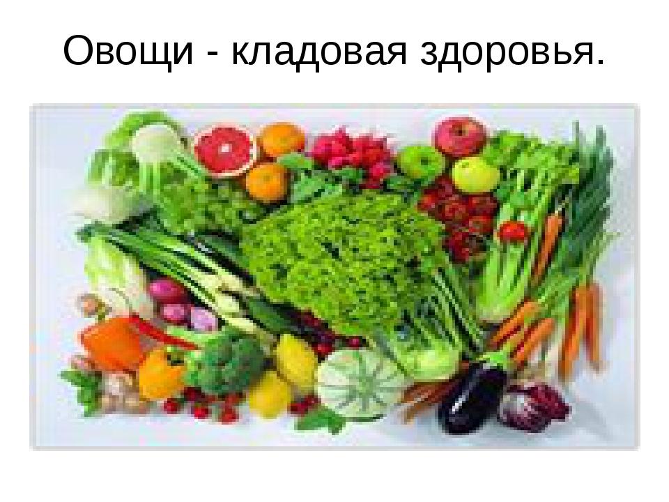 Овощи - кладовая здоровья.