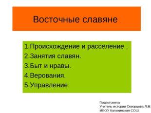 Восточные славяне 1.Происхождение и расселение . 2.Занятия славян. 3.Быт и нр