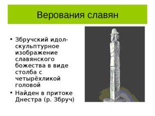 Верования славян Збручский идол- скульптурное изображение славянского божеств