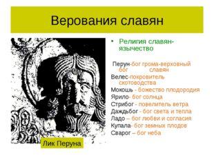 Верования славян Религия славян- язычество Перун-бог грома-верховный бог слав