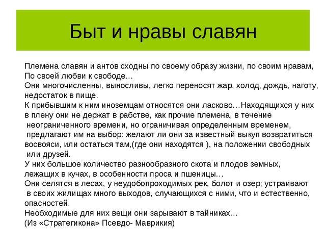 Быт и нравы славян Племена славян и антов сходны по своему образу жизни, по с...