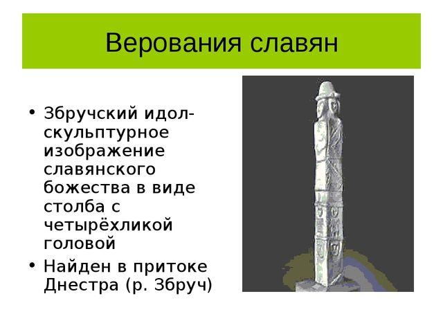 Верования славян Збручский идол- скульптурное изображение славянского божеств...