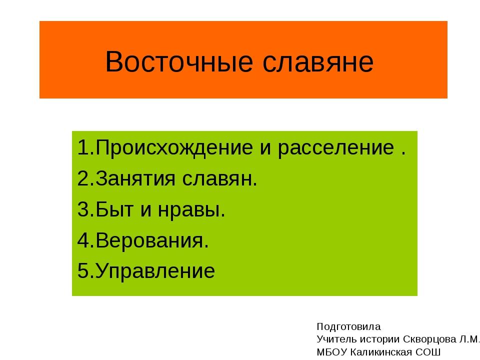 Восточные славяне 1.Происхождение и расселение . 2.Занятия славян. 3.Быт и нр...