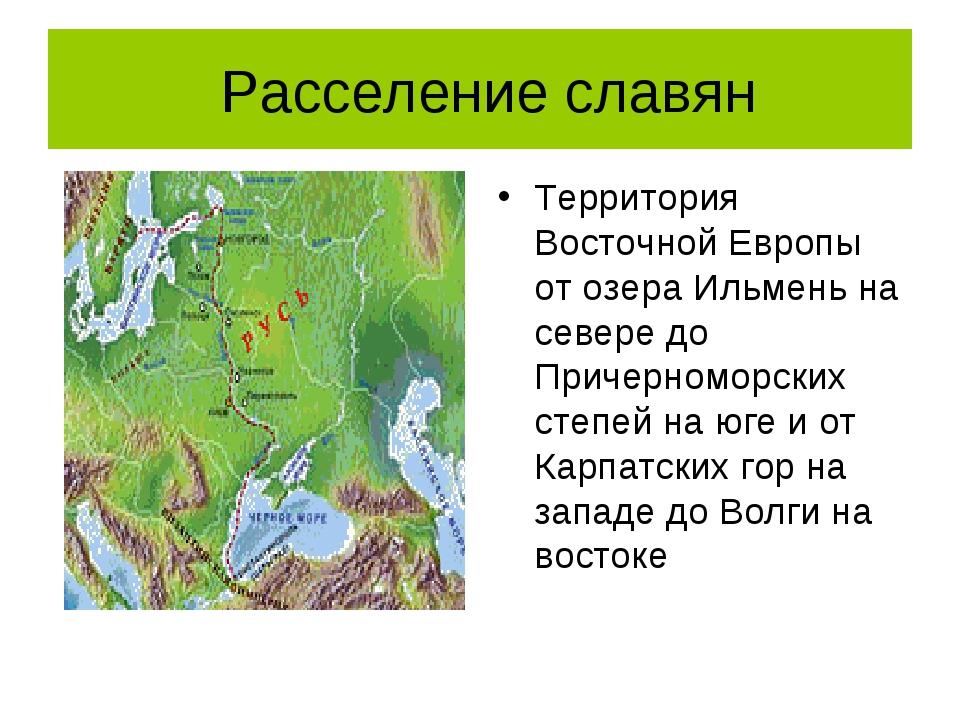 Расселение славян Территория Восточной Европы от озера Ильмень на севере до...