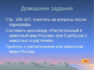 Домашнее задание Стр. 100-107, ответить на вопросы после параграфа. Составить