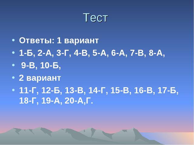Тест Ответы: 1 вариант 1-Б, 2-А, 3-Г, 4-В, 5-А, 6-А, 7-В, 8-А, 9-В, 10-Б, 2 в...