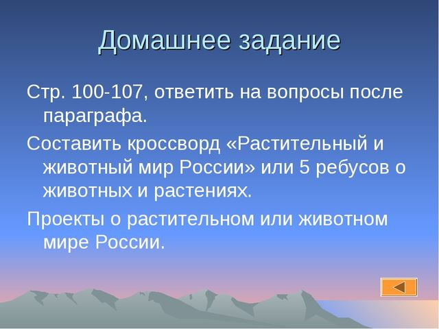 Домашнее задание Стр. 100-107, ответить на вопросы после параграфа. Составить...