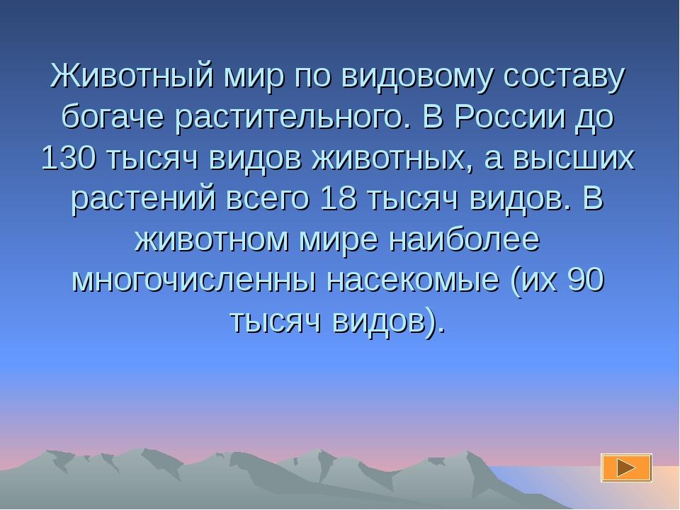 Животный мир по видовому составу богаче растительного. В России до 130 тысяч...