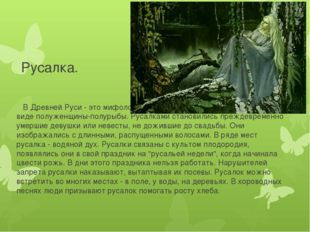 Русалка. В Древней Руси - это мифологические существа в виде полуженщины-полу
