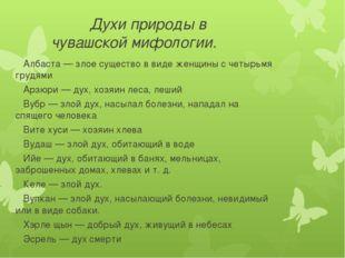 Духи природы в чувашской мифологии. Албаста — злое существо в виде женщины с