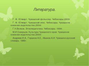 Литература. Г. Ф. Юлмарт. Чувашский фольклор. Чебоксары.2003г. Г. Ф. Юлмарт.