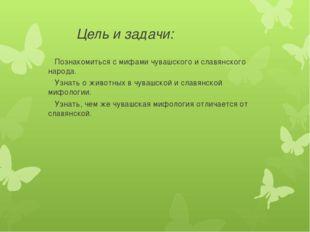 Цель и задачи: Познакомиться с мифами чувашского и славянского народа. Узнат