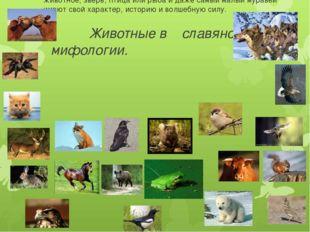 Животные в славянской мифологии. Славяне верили, что все мы наделены разными