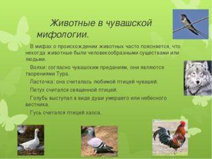 Животные в чувашской мифологии. В мифах о происхождении животных часто поясн