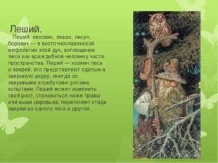 Леший. Леший, лесовик, лешак, лисун, боровик — в восточнославянской мифологии