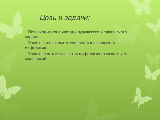 Цель и задачи: Познакомиться с мифами чувашского и славянского народа. Узнат...