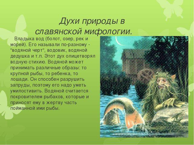Духи природы в славянской мифологии. Владыка вод (болот, озер, рек и морей)....