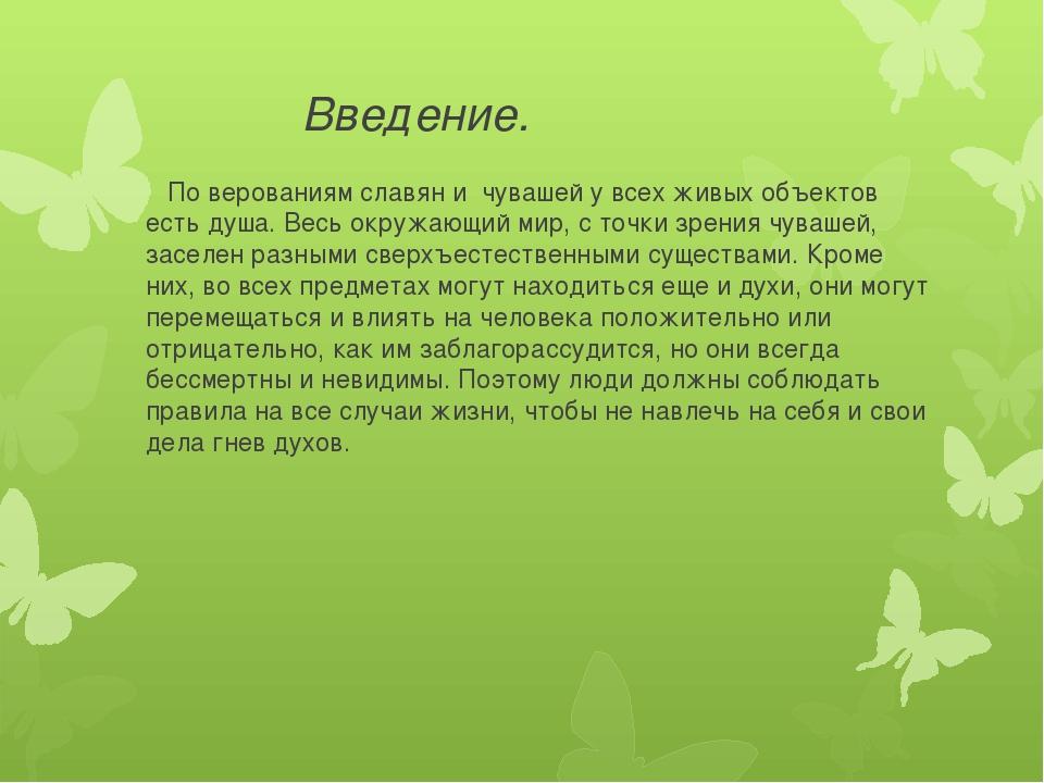 Введение. По верованиям славян и чувашей у всех живых объектов есть душа. Ве...
