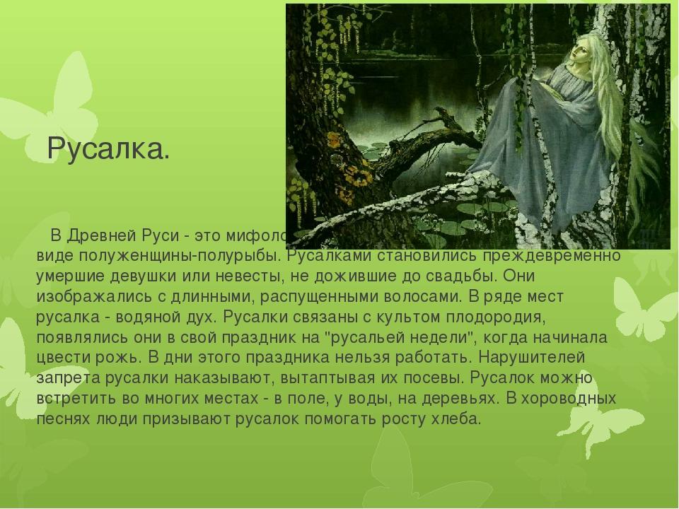 Русалка. В Древней Руси - это мифологические существа в виде полуженщины-полу...