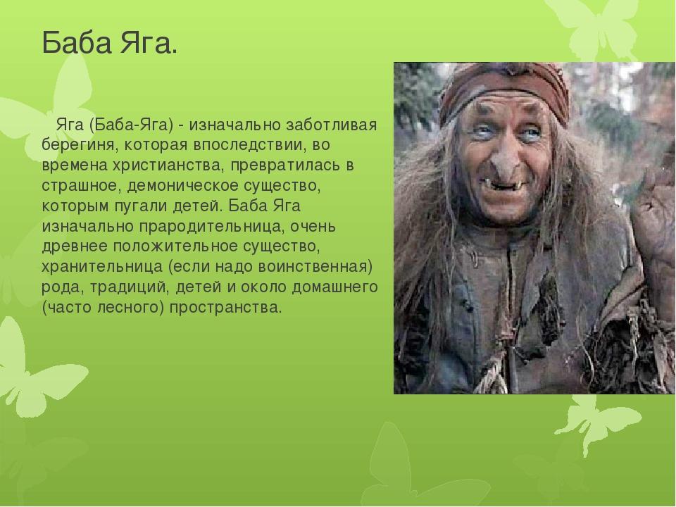 Баба Яга. Яга (Баба-Яга) - изначально заботливая берегиня, которая впоследств...