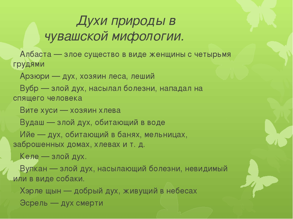 Духи природы в чувашской мифологии. Албаста — злое существо в виде женщины с...