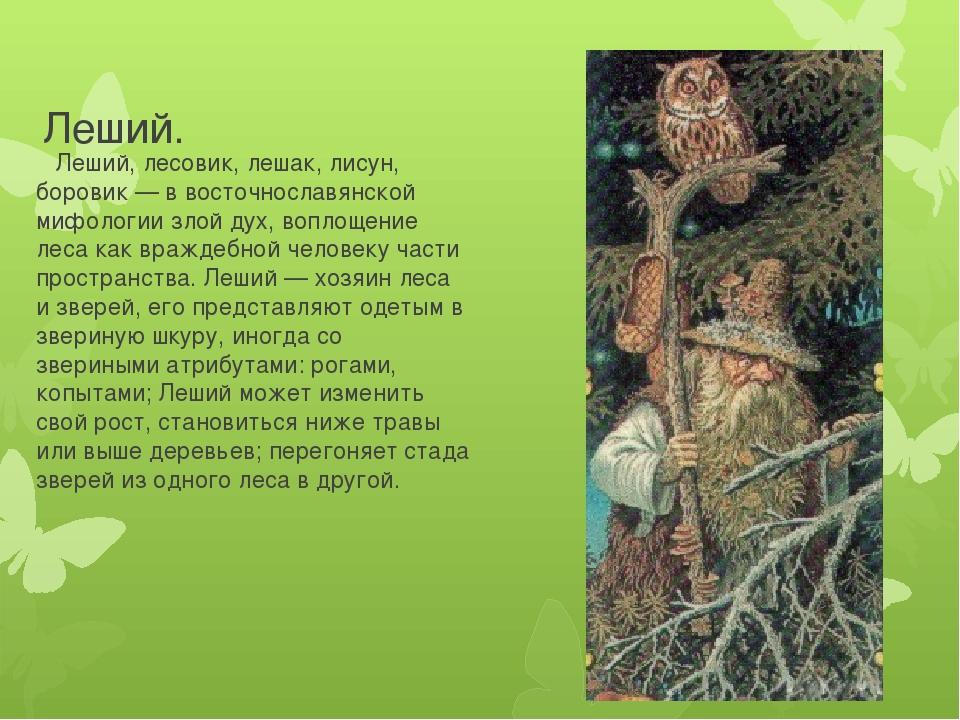 Леший. Леший, лесовик, лешак, лисун, боровик — в восточнославянской мифологии...
