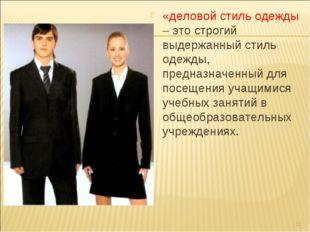 «деловой стиль одежды – это строгий выдержанный стиль одежды, предназначенный