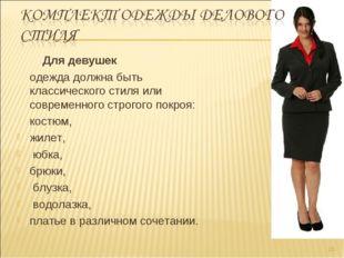 Для девушек одежда должна быть классического стиля или современного строгого