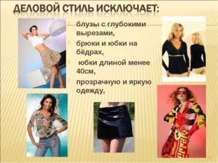 блузы с глубокими вырезами, брюки и юбки на бёдрах, юбки длиной менее 40см, п