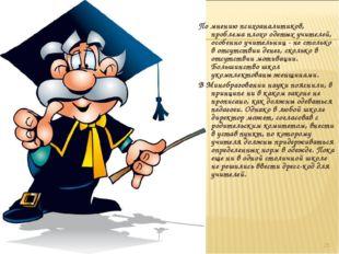 По мнению психоаналитиков, проблема плохо одетых учителей, особенно учительн