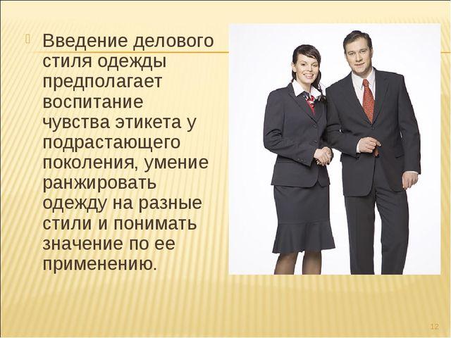 Введение делового стиля одежды предполагает воспитание чувства этикета у подр...
