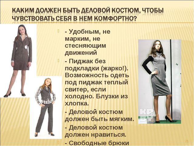- Удобным, не марким, не стесняющим движений - Пиджак без подкладки (жарко!)....