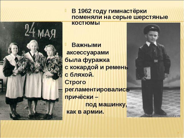 В 1962 году гимнастёрки поменяли на серые шерстяные костюмы Важными аксессуа...