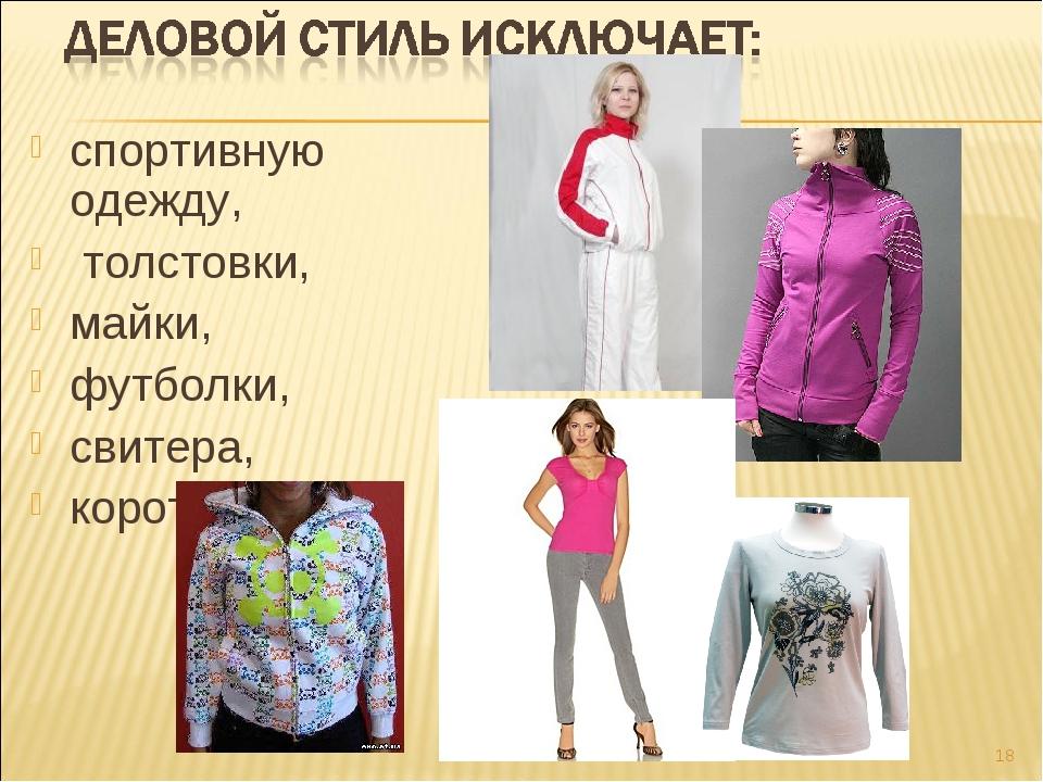 спортивную одежду, толстовки, майки, футболки, свитера, короткие топы, *