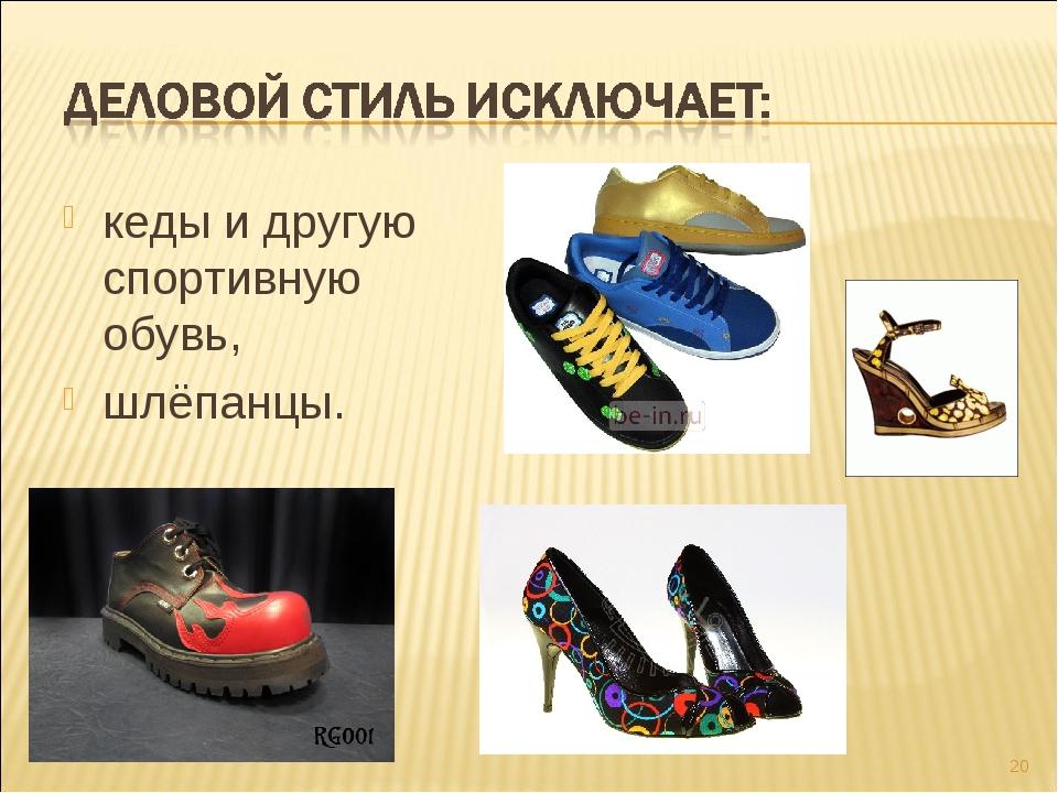 кеды и другую спортивную обувь, шлёпанцы. *