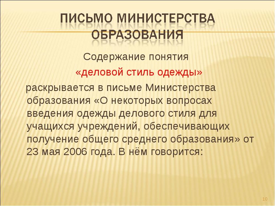 Содержание понятия «деловой стиль одежды» раскрывается в письме Министерства...
