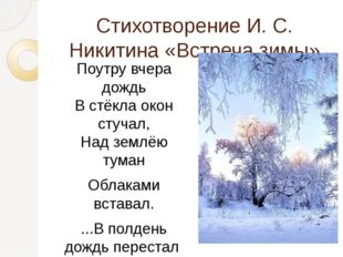 Стихотворение И. С. Никитина «Встреча зимы» Поутру вчера дождь В стёкла окон