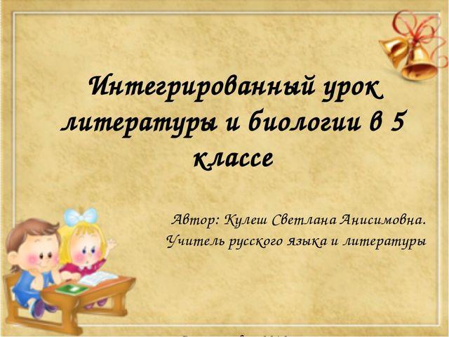 Интегрированный урок литературы и биологии в 5 классе Автор: Кулеш Светлана...