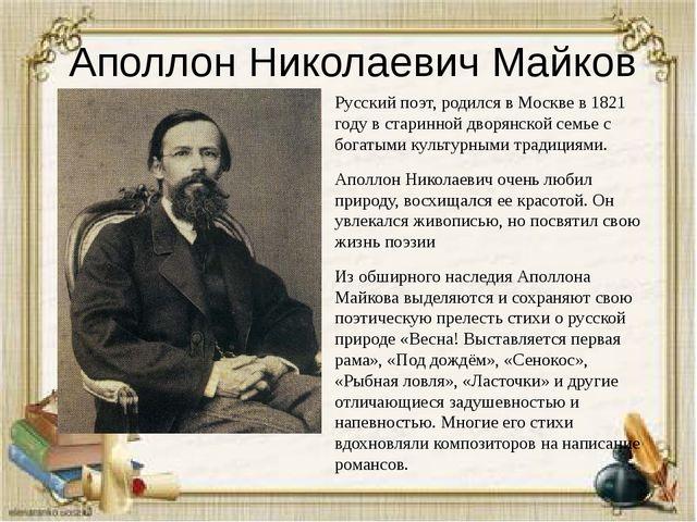Аполлон Николаевич Майков Русский поэт, родился в Москве в 1821 году в старин...