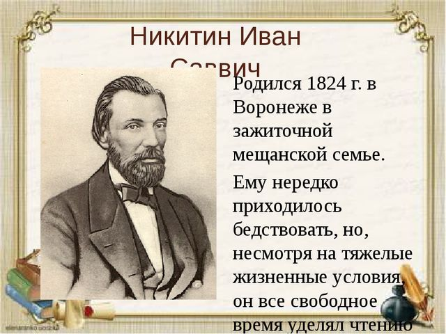 Никитин Иван Саввич Родился 1824 г. в Воронеже в зажиточной мещанской семье....