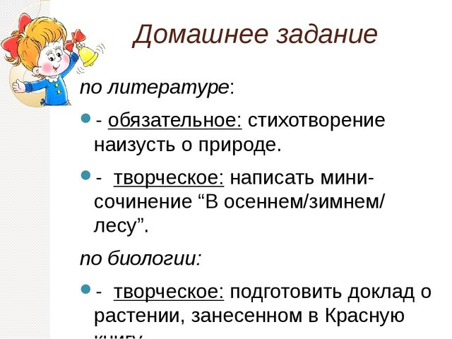 Домашнее задание по литературе: - обязательное: стихотворение наизусть о прир...