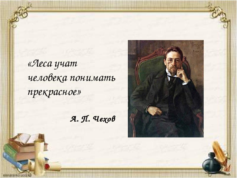 «Леса учат человека понимать прекрасное» А. П. Чехов