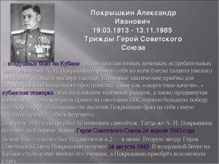 ПокрышкинАлександр Иванович 19.03.1913 - 13.11.1985 Трижды Герой Советского